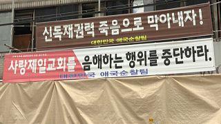 حجر آلاف من أتباع كنيسة في كوريا الجنوبية إثر ظهور إصابات بكورونا