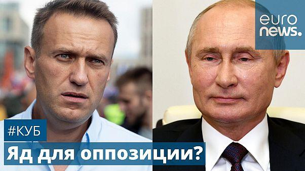 Кто отравил Алексея Навального?   #Куб   Euronews