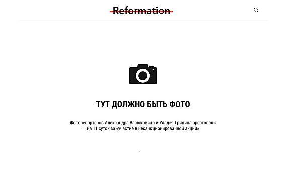 screenshot dalla homepage di Reform.by
