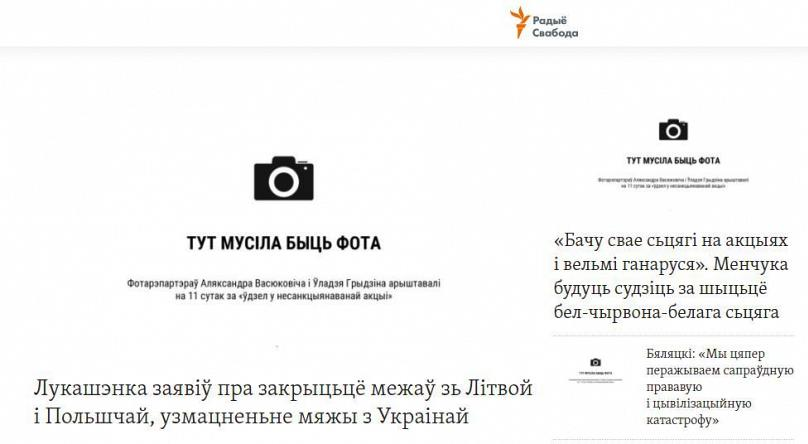 Screenshot/RFE/RL's Belarus Service