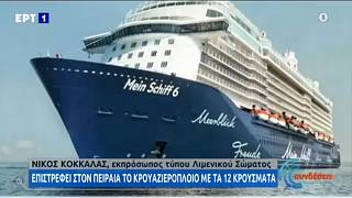 A cruise ship carrying about 920 passengers and sailing off the Greek island of Milos was likely to dock at Piraeus port after 12 of its crew members were found positive.
