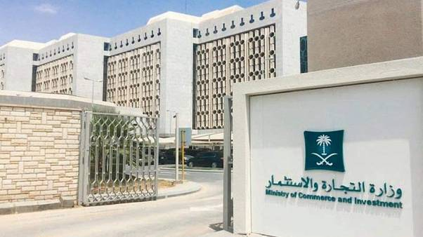 Suudi Arabistan Ticaret Odası