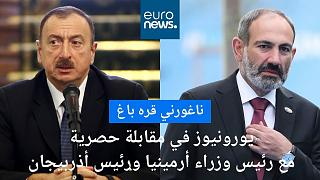 رئيس الوزراء الأرميني نيكول باشينيان (يمين) والرئيسالأذربيجاني إلهام علييف (يسار)