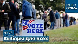 Очередь у избирательного участка в США