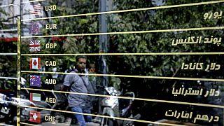 تابلو نرخهای یک صرافی در تهران