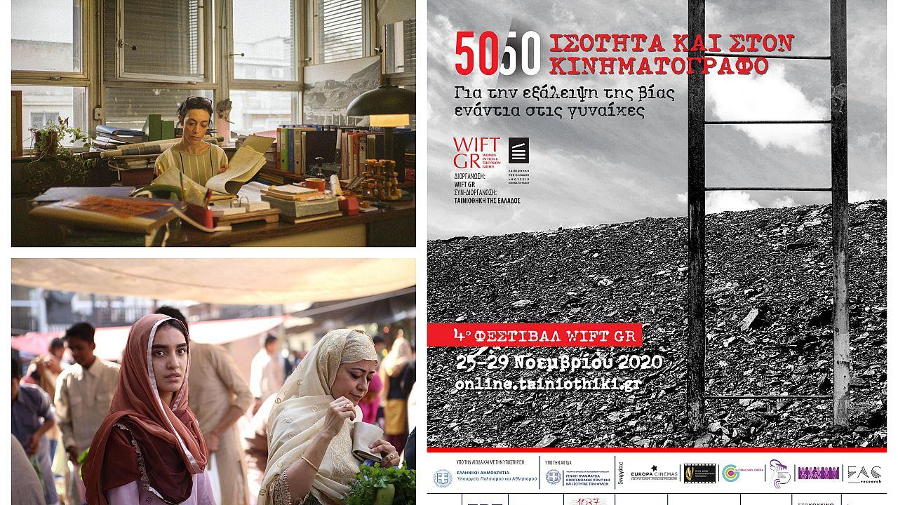 """4o  Φεστιβάλ WIFT GR """"50/50 ΙΣΟΤΗΤΑ ΚΑΙ ΣΤΟΝ ΚΙΝΗΜΑΤΟΓΡΑΦΟ"""""""