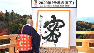 Yılın karakteri her yıl Kiyomizu tapınağı başustası tarafından açıklanıyor