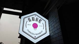 """Schild der NGO """"Chengdu Rainbow"""""""