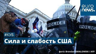 Противостояние у стен Капитолия