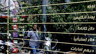 ویترین یک صرافی در مرکز تهران