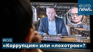 Фильм Навального о дворце в Геленджике посмотрели десятки миллионов раз