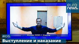 Алексей Навальный на заседании суда.