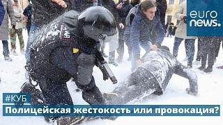 Разгон акции протеста в Санкт-Петербурге 31.01.2021