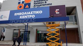 """Εμβολιαστικό Κέντρο """"Προμηθέας"""", Αθήνα"""