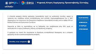 Η υπηρεσία ψηφιακής αίτησης χορήγησης προκαταβολής έναντι της μελλοντικής σύνταξης