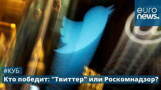 "Логотип ""Твиттера""."