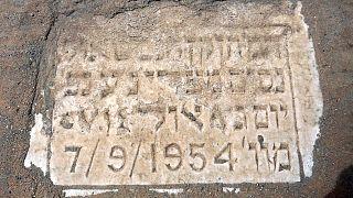صورة  لشاهدة  قبر في مقبرة الحبيبية اليهودية في العاصمة العراقية بغداد حيث دفن الطبيب ظافر إلياهو، 24 مارس 2021