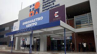 ΕΜΒΟΛΙΑΣΤΙΚΟ ΚΕΝΤΡΟ ΣΤΟ ΜΑΡΟΥΣΙ