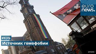 Амстердам отмечает 20-летие легализации однополых браков