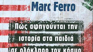 ΜΑΡΚ ΦΕΡΟ