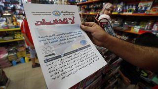 """منشور لمكافحة """"الأخبار الكاذبة"""" بوزارة الداخلية العراقية في العاصمة بغداد."""
