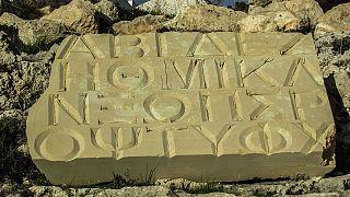 Yunan alfabesi