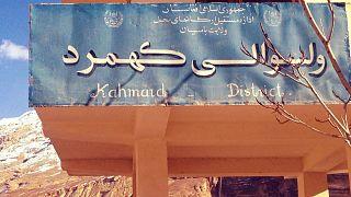 ولسوالی کهمرد افغانستان