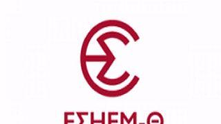 logo ΕΣΗΕΜ-Θ