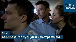 Основатель ФБК Алексей Навальный с женой.