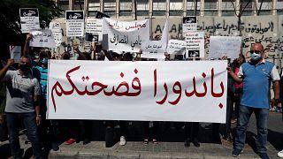 وقفة احتجاجية أمام مصرف لبنان المركزي في بيروت. 06/10/2021