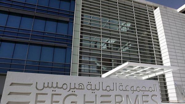 هيرميس المصرية تسعى لرفع نسبة الأنشطة غير المصرفية من الأرباح إلى 50% في 2020-2021