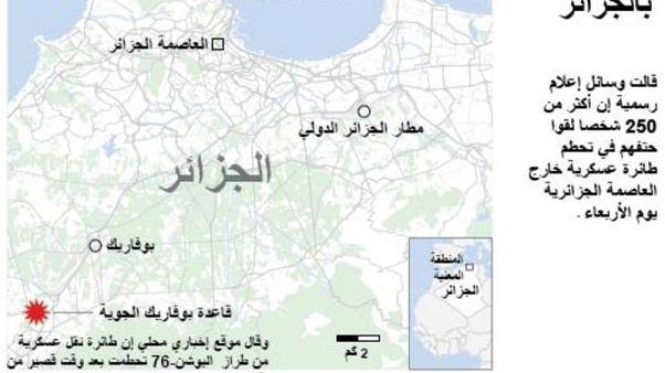 مقتل أكثر من 250 شخصا في تحطم طائرة عسكرية جزائرية