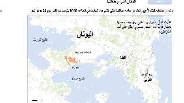 74 قتيلا على الأقل في حرائق غابات قرب أثينا