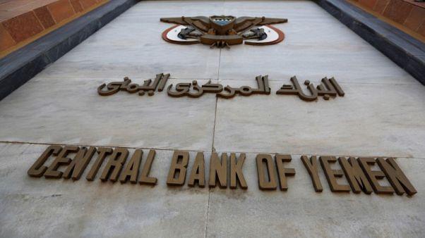المركزي اليمني يرفع سعر الفائدة إلى المثلين تقريبا لوقف هبوط الريال