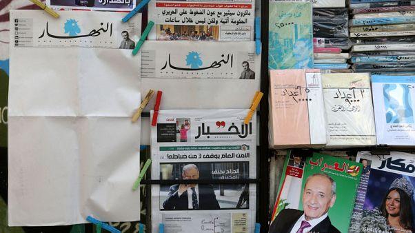 جريدة النهار اللبنانية تصدر بصفحات بيضاء احتجاجا على عدم تشكيل حكومة