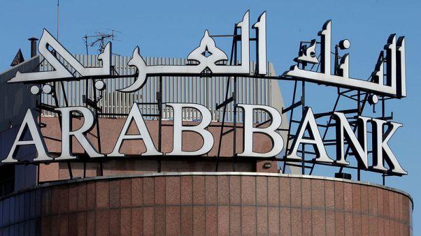 بيان: صافي ربح البنك العربي الأردني يرتفع 7% في 9 أشهر