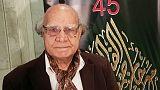 مهرجان جمعية الفيلم في مصر يطلق دورته الخامسة والأربعين