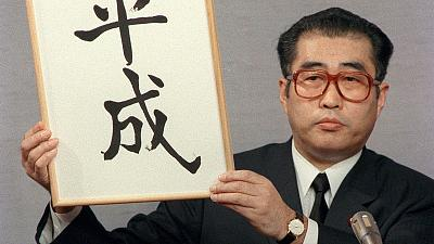 Updating software, shaping history: New imperial era name looms large in Japan