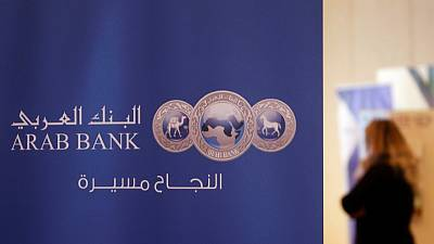 البنك العربي يعلن زيادة صافي أرباح النصف الأول 4% إلى 453 مليون دولار