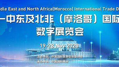 Chine-Moyen Orient & Afrique du Nord (Maroc) Lancement Officiel de l'Expo Virtuelle du Commerce International
