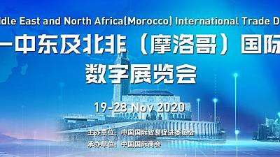China-Middle East & North Africa (Morocco) International Trade Digital Expo Officially Launched