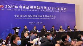 Dozens of Distinguished Guests Join Opening Ceremony and Conference of Shanxi Brands Online Tour on the Silk Road (Middle East and Africa) 2020!