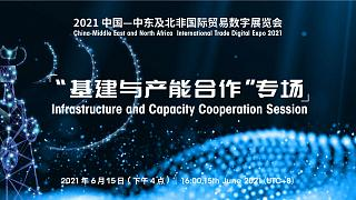 China-Middle East & North Africa International Trade Digital Expo 2021